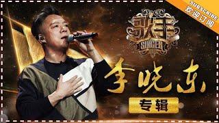 《歌手2018》李晓东专辑:故事写在歌里的男人Singer 2018 【歌手官方频道】