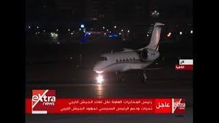 الآن | رئيس المخابرات العامة يقوم بزيارة إلى ليبيا ويلتقي المشير خليفة حفتر