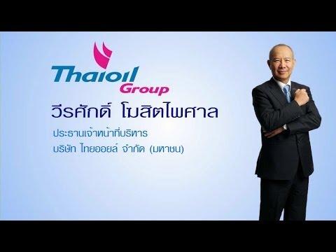 CEO Talk ตอน Thai Oil (1/6)