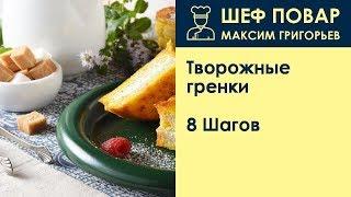 Творожные гренки . Рецепт от шеф повара Максима Григорьева
