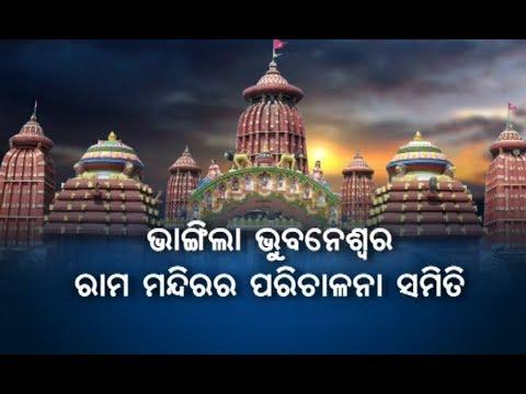 Endowment Dept Orders To Form New Interim Trust Board of Ram Mandir In Bhubaneswar