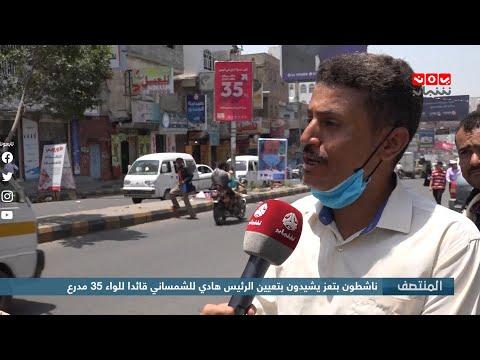 ناشطون بتعز يشيدون بتعيين الرئيس هادي للشمساني قائدا للواء 35 مدرع