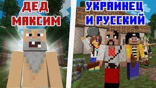 Дед Максим встретил Украинец и Русский - Майнкрафт Приколы Машинима