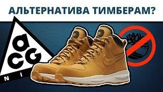 Уникальные ботинки на зиму 2018 - 2019. Обзор Nike ACG Manoa. Обувь на осень весну и зиму. +On feet