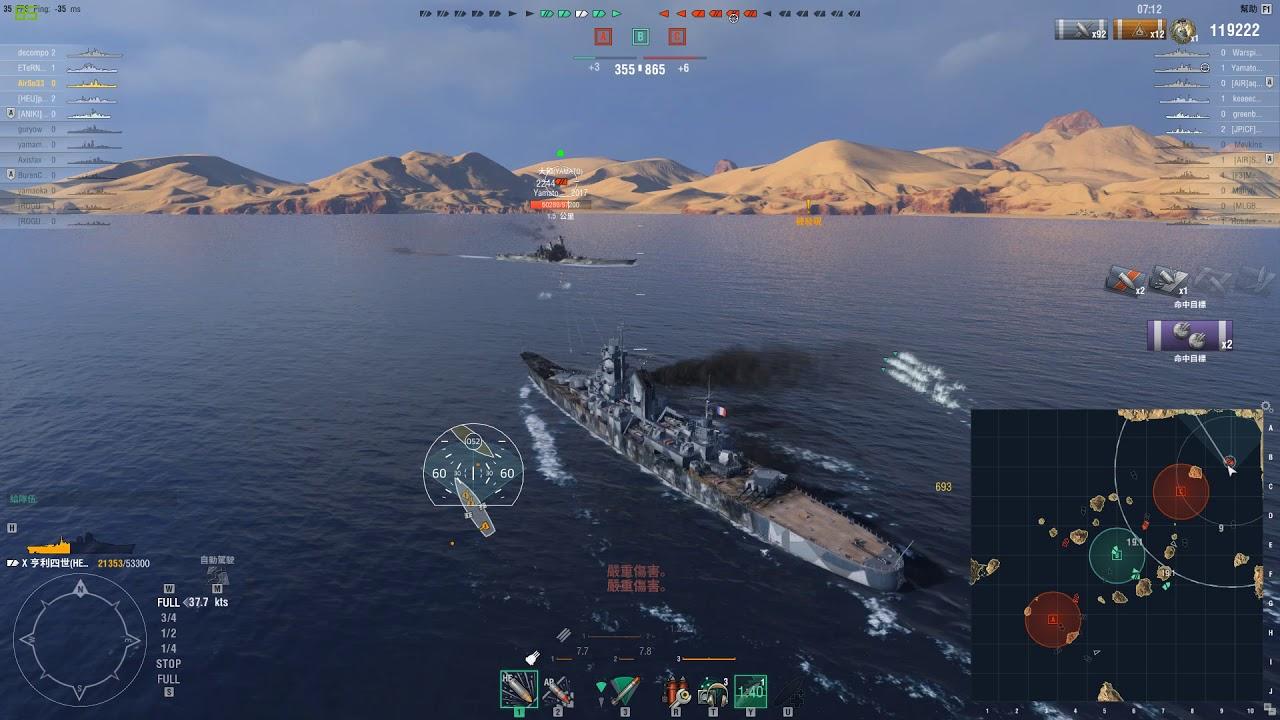 戰艦世界T10法巡 亨利四世 AP打穿大和裝甲 - YouTube