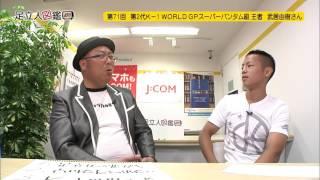 足立人図鑑.TV 第71回 武居由樹さん(6/5放送)
