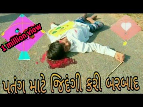 અનાથ બાળકો ની ઉતરાણ કેવી છે જુઓ   Uttrayan Special Video Emotion Video Gujarati/