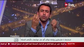 يوسف الحسيني : ماذا لو منع العرب تصدير البترول للولايات المتحدة الأمريكية - بتوقيت القاهرة