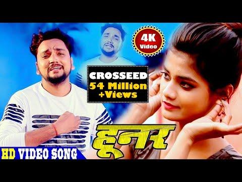 2018 का सबसे दर्दभरा गीत- 4K वीडियो Gunjan Singh - Hooner - हूनरBhojpuri Sad Song || Pragati Films