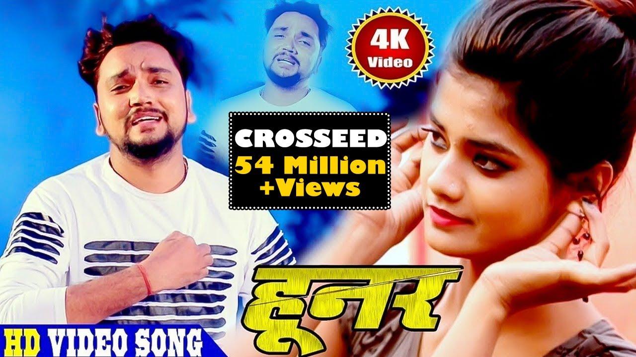 Kaise Bhul Gailu Hamke Sanam - Gunjan Singh 2019 Song Kaise Bhul Gailu Hamke Sanam
