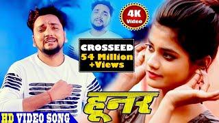 Download 2019 का सबसे दर्दभरा गीत- 4K वीडियो Gunjan Singh - Hooner - हूनर  Bhojpuri Sad Song || Pragati Films