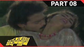 Brahma Rudrulu Telugu Movie Part 08/14    Venkatesh, ANR, Lakshmi, Rajini    Shalimarcinema