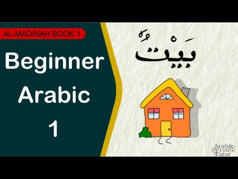 Beginner Arabic 1 - Arabic Private Tutor