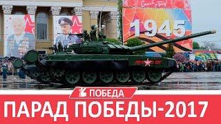 Ставрополь - Парад Победы-2017