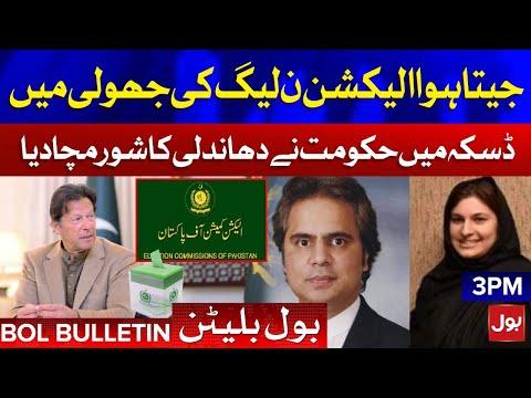 Rigging in Daska Elections - PTI vs PMLN