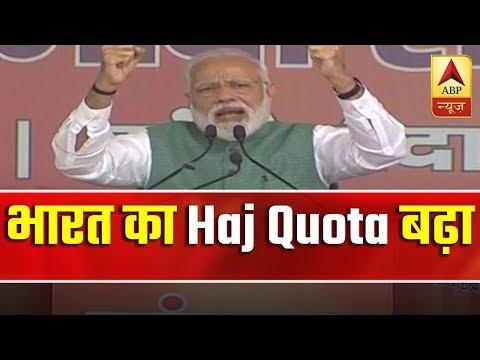 PM Modi Asks Saudi Prince To Increase India's Haj Quota   ABP News