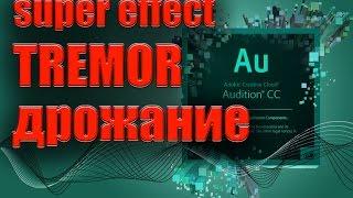 Super tremor effect. Adobe audition CC 2017