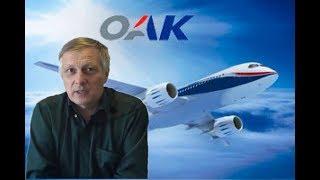 Пякин Заявление главы Объединённой Авиастроительной Корпорации ОАК КОБ