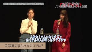 8月22日に「non-no 45周年記念イベントin名古屋」として、新木優子&新...