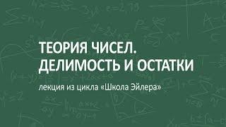 Теория чисел. Делимость и остатки