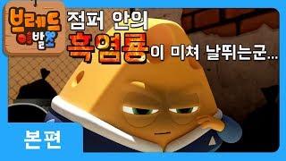 브레드이발소   본편 8화   카망베르 치즈   애니메이션/키즈애니/장난감/토이/디저트