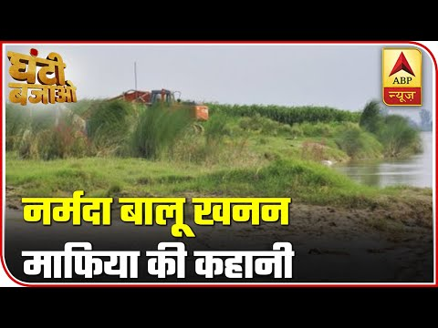 Narmada Being Dug, Illegal Sand-Mining Worth Crores Underway In MP | Ghanti Bajao | ABP News