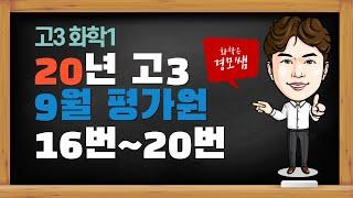 [김경모 과학] 2021학년도 9월 평가원 모의고사 화…