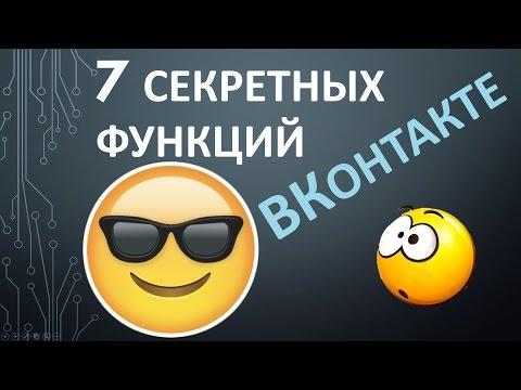 7 секретных ФУНКЦИЙ ВКонтакте о которых вы не знали!