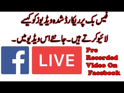 How To Live Broadcast Pre Recorded Video On Facebook Pc | How to Urdu