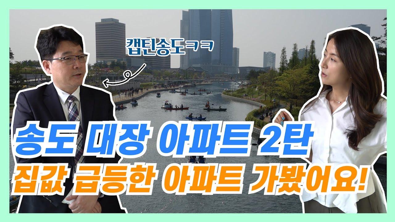 집값이 급등!한 송도 대장 아파트 도장깨기 2탄!! (feat.캡틴송도-문형은대표)