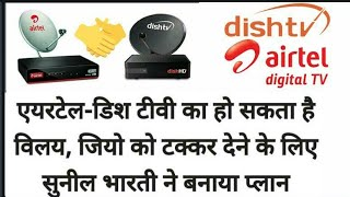 Airtel,Dish TV Can Merge?? Jio Effect!!! thumbnail