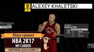 Стрим NBA 2K17: режим MyCAREER, Центровой Glass Cleaner, сила 71