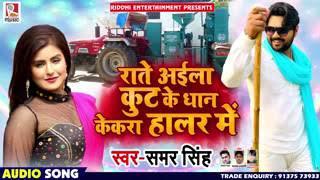 आ गया Samar Singh का New भोजपुरी #धमाका Raate Aaila Kut Ke Dhan Kekra Haalar Me Bhojpuri Songs