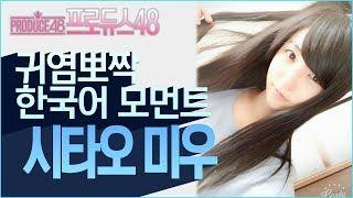 프듀48 시타오 미우 귀염뽀짝 한국어 모먼트 [下尾みう][Shitao Miu][프...