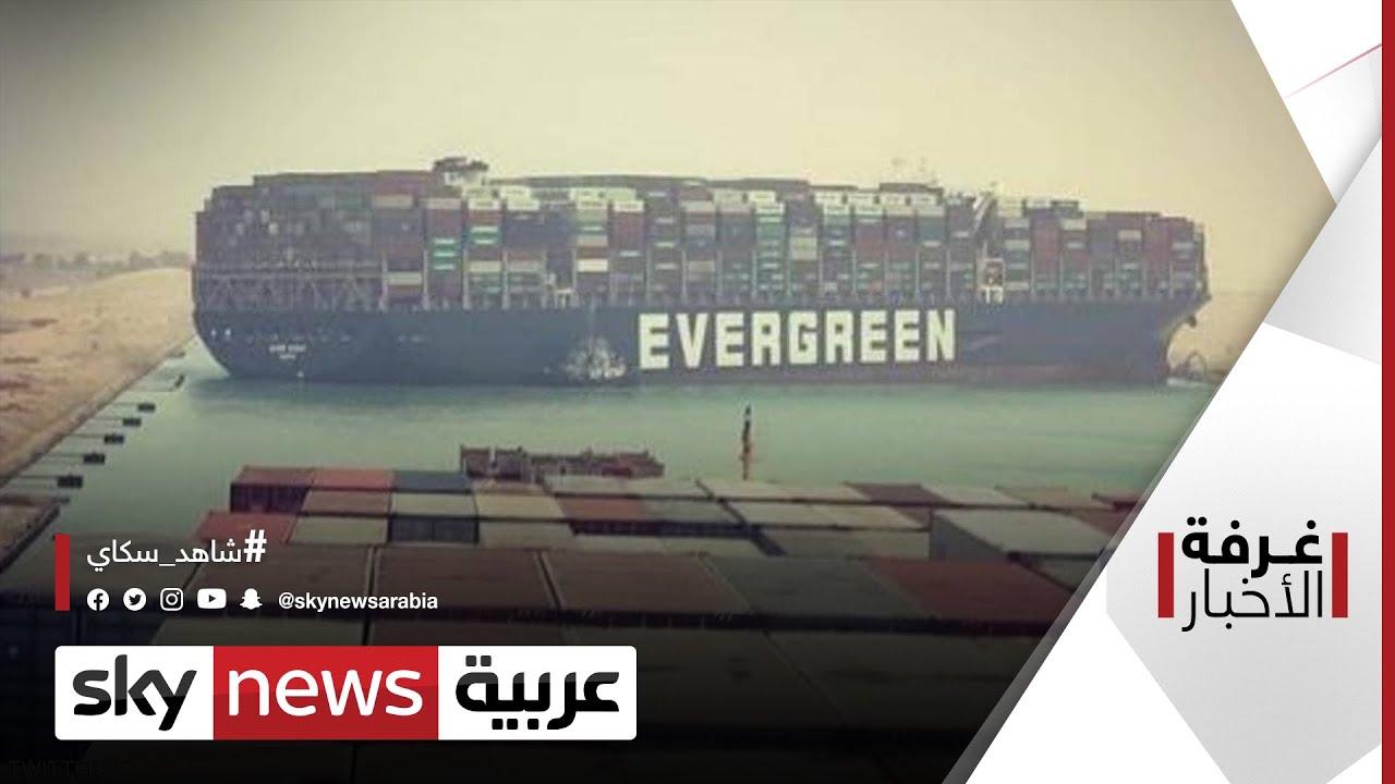 السفينة -إيفرغيفن-.. مصر تبدأ إجراءات الحجر التحفظي | #غرفة_الأخبار  - نشر قبل 4 ساعة