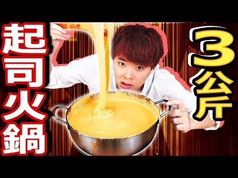 大胃王挑戰吃3公斤的起司火鍋!前所未見的超大起司火鍋⋯