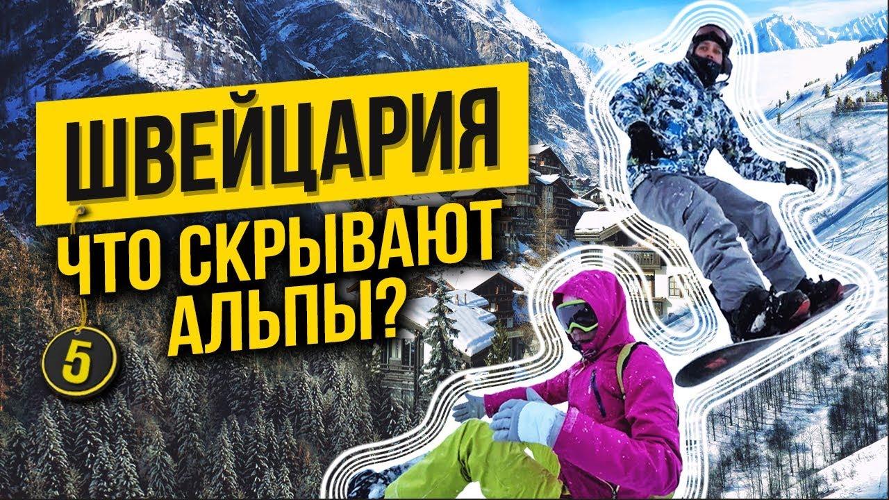 Что скрывают Альпы? Вся правда о горнолыжном курорте Швейцарии. Церматт.