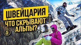 Что скрывают Альпы Вся правда о горнолыжном курорте Швейцарии Церматт