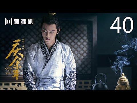 【FULL】庆余年 40 | Joy Of Life 40(主演:张若昀,李沁,陈道明,李小冉,吴刚,肖战,辛芷蕾,郭麒麟,宋轶)