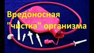"""Вредоносная """"чистка"""" организма"""