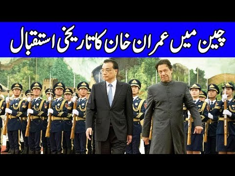 PM Imran Khan Receives Guard Of Honour At Beijing China | 8 October 2019 | Dunya News