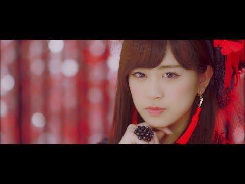 【MV】自分たちの恋に限って Short ver.〈フューチャーガールズ〉 / AKB48[公式]