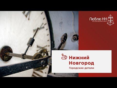 Нижний Новгород: городские детали. Онлайн-экскурсия
