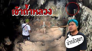 ถ้ำลึกลับใต้ดิน-จะเหมือนบ้านใต้ดินไหม-ถ้ำหลวงขุนน้ำนางนอน-classic-nu
