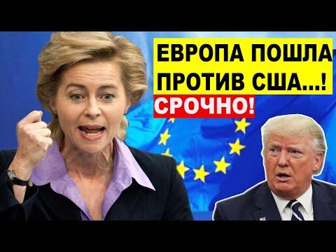 Евросоюз в ЯP0CТИ..! Санкции США против Северного потока - 2 РАЗОЗЛИЛИ всю Европу