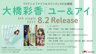 声優のみならずアーティストとしても活躍中の大橋彩香、6枚目のシングル...