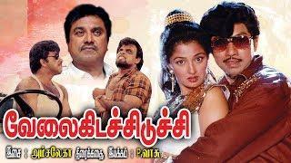 Velall Kidaichudhuchu Tamil Super Hit Action movie   ,Gouthami,Goundamani   Movie HD