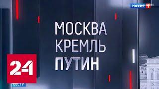 Москва. Кремль. Путин. От 23.02.20