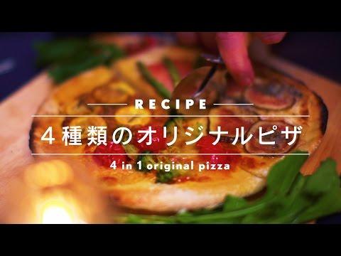 特製窯で丁寧に仕上げる4種類のオリジナルピザ