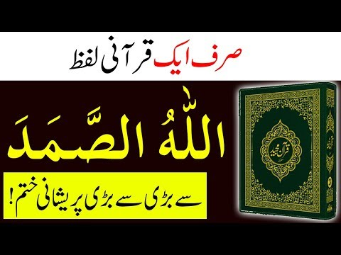Allahu Samad Ka Wazifa | Allahu Samad Meaning | اللہُ الصمد کا وظیفہ | Quran Wazaif